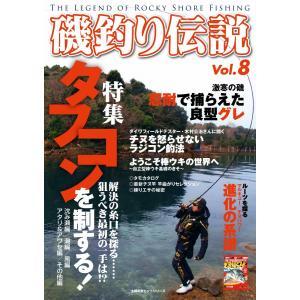 磯釣り伝説Vol.8|tsurifan