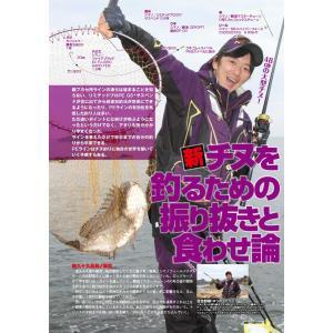 磯釣り伝説Vol.8|tsurifan|03