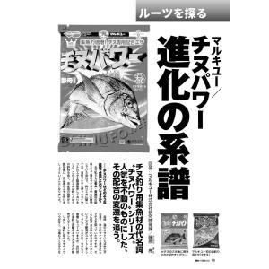 磯釣り伝説Vol.8|tsurifan|06