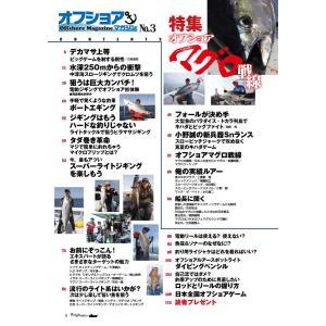オフショアマガジン No.3|tsurifan|02