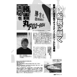 オフショアマガジン No.3|tsurifan|05