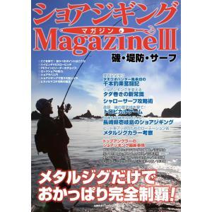 ショアジギング マガジンIII|tsurifan