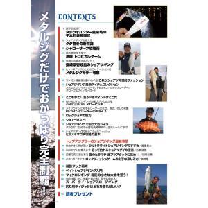 ショアジギング マガジンIII|tsurifan|02