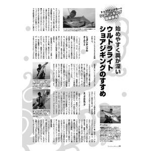 ショアジギング マガジンIII|tsurifan|06
