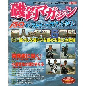 磯釣マガジン 29号|tsurifan