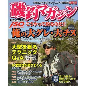 磯釣マガジン 31号|tsurifan