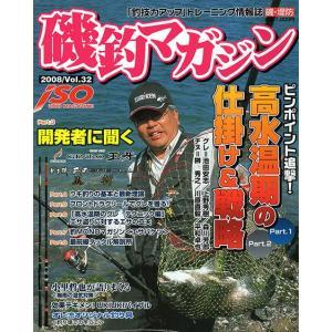磯釣マガジン 32号|tsurifan