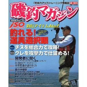 磯釣マガジン 33号|tsurifan