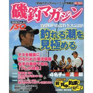 磯釣マガジン 34号|tsurifan
