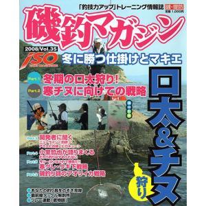 磯釣マガジン 35号|tsurifan