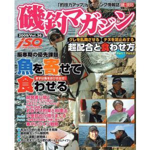 磯釣マガジン 36号|tsurifan