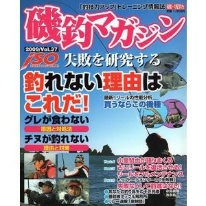 磯釣マガジン 37号|tsurifan