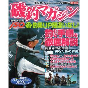 磯釣マガジン 38号|tsurifan