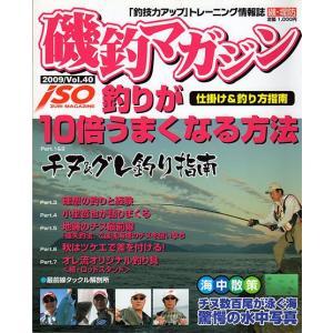 磯釣マガジン 40号|tsurifan