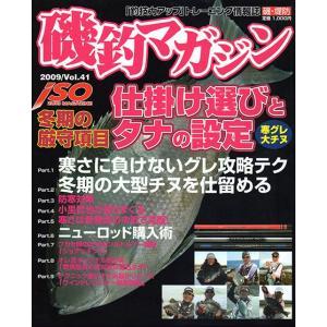 磯釣マガジン 41号|tsurifan