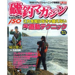 磯釣マガジン 42号|tsurifan