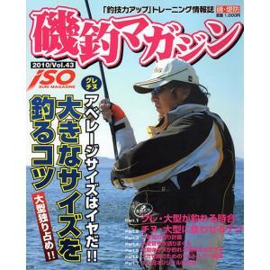 磯釣マガジン 43号|tsurifan
