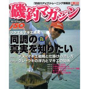 磯釣マガジン 44号|tsurifan