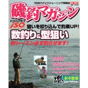 磯釣マガジン 46号|tsurifan