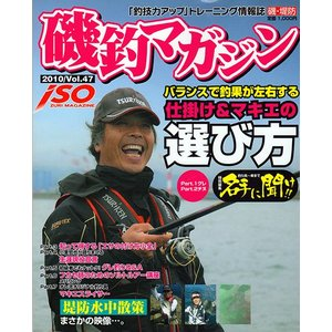磯釣マガジン 47号|tsurifan