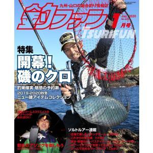 釣ファン - 2020年1月号|tsurifan