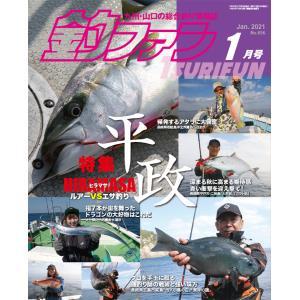 釣ファン - 2021年1月号|tsurifan