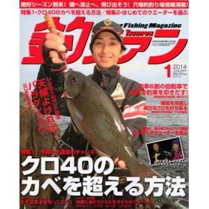 釣ファン - 2014年1月号|tsurifan