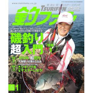 釣ファン - 2016年1月号|tsurifan