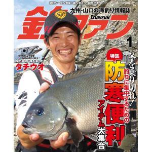 釣ファン - 2018年1月号|tsurifan