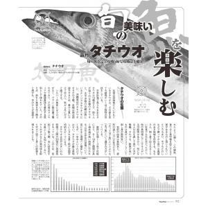 釣ファン - 2018年1月号|tsurifan|05