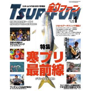 釣ファン - 2019年1月号|tsurifan