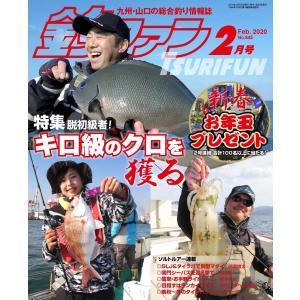 釣ファン - 2020年2月号|tsurifan