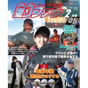 釣ファン - 2021年2月号|tsurifan
