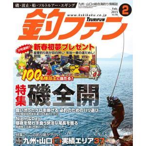 釣ファン - 2015年2月号