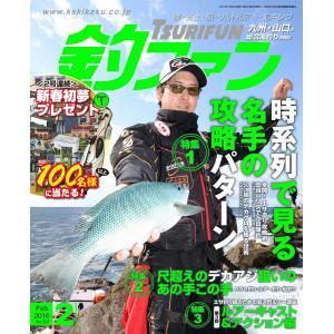 釣ファン - 2016年2月号|tsurifan