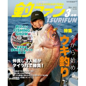 釣ファン - 2021年3月号|tsurifan