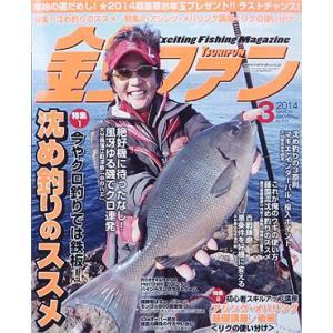 釣ファン - 2014年3月号|tsurifan
