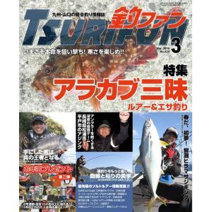 釣ファン - 2019年3月号|tsurifan
