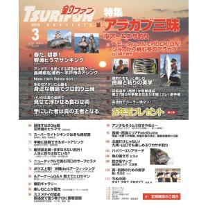 釣ファン - 2019年3月号|tsurifan|02