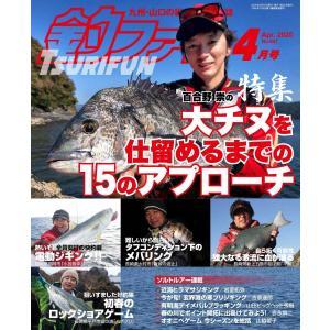 釣ファン - 2020年4月号|tsurifan