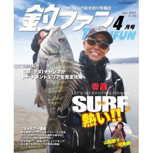 釣ファン - 2021年4月号|tsurifan