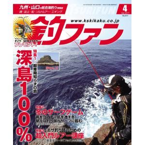 釣ファン - 2017年4月号|tsurifan
