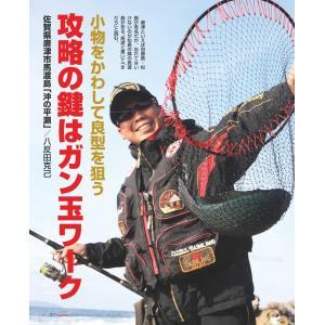 釣ファン - 2017年4月号|tsurifan|04