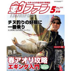 釣ファン - 2020年5月号|tsurifan