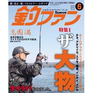釣ファン - 2015年6月号|tsurifan