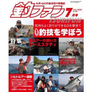 釣ファン - 2020年7月号|tsurifan