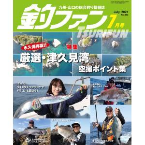 釣ファン - 2021年7月号|tsurifan