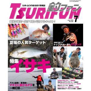 釣ファン - 2019年7月号 tsurifan