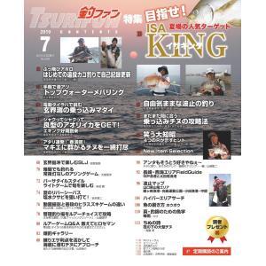 釣ファン - 2019年7月号 tsurifan 02