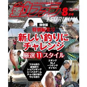 釣ファン - 2020年8月号|tsurifan